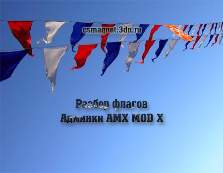 флаги доступа